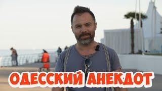Веселые одесские анекдоты! Анекдот про детей! (05.06.2018)