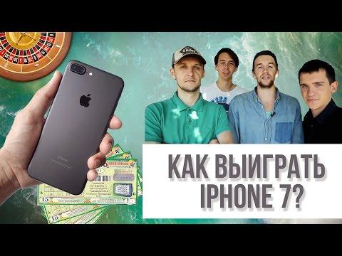 КАК ВЫИГРАТЬ В ЛОТЕРЕЮ IPHONE 7?