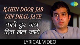 Kahi Door Jab with Lyrics | कहीं दूर जब गाने के बोल | Anand | Rajesh Khanna, Sumita Sanyal