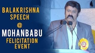 Balakrishna Speech at Mohan Babu felicitation by TSR || Kakatiya Lalitha Kala Parishad