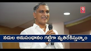 Minister Harish Rao Participates In NWDA Meeting, Says Happy To Release Water To AP