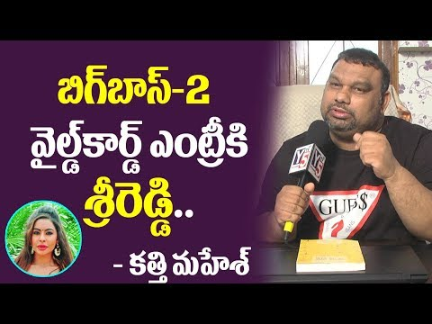 Kathi Mahesh about Sri Reddy Wild Card Entry to Bigg Boss 2 Telugu | Y5 tv |