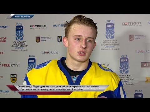 Александр Пересунько - о первой победе сборной Украины на домашнем ЮЧМ
