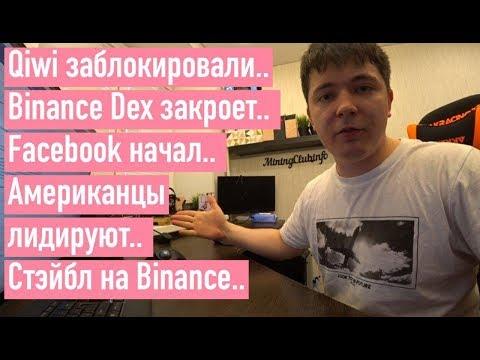 Qiwi заблокировали.. BinanceDex закроет.. Facebook начал.. Американцы лидируют.. Стэйбл на Binance..