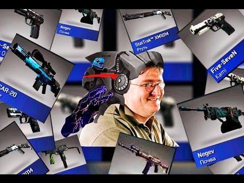 КАК ГЕЙБ РАЗВЛЕКАЕТСЯ (Открытие кейсов Counter-Strike: Global Offensive)