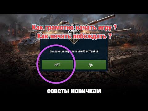 Правильный старт игры World of tanks Blitz - Руководство новичкам - Обновление 4.8  - [WoT: Blitz]