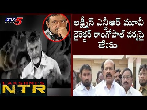 Kurnool MLA Files Case On RGV Over Lakshmi`s NTR Film | TV5 News