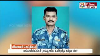 Thiruvavur CRPF soldier was killed by Maoist; wife suspects on medical treatment provided