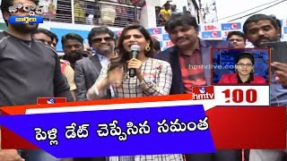 Naga Chaitanya, Samantha Ruth Prabhu Wedding | Jordar News