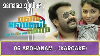 Run Baby Run - Aarohanam Avarohanan (Karaoke) | Run Baby Run