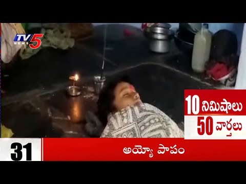 10 Minutes 50 News | 28th May 2018 | TV5 News