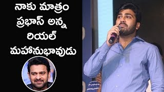 Sharwanand about Prabhas greatness @ Mahanubhavudu Pre release Event