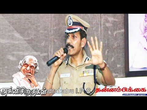 best motivational speech in tamil  - Dr Sylendrababu IPS