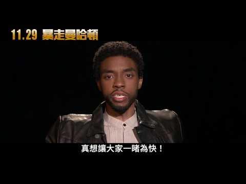 【暴走曼哈頓】21 Bridges 幕後花絮 ~ 11/29 插翅難逃