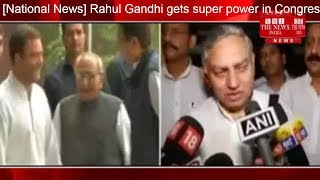 [National News] Rahul Gandhi gets super power in Congress convention / THE NEWS INDIA