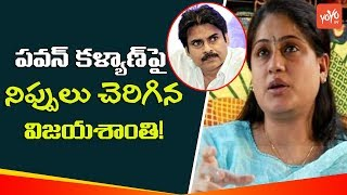 Vijayashanthi Fires On Telangana CM For Pawan Kalyan  Tour in Telangana | #Janasena