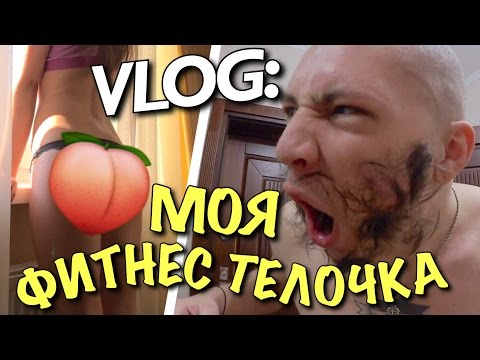 VLOG: Моя фитнес ТЕЛОЧКА / Андрей Мартыненко