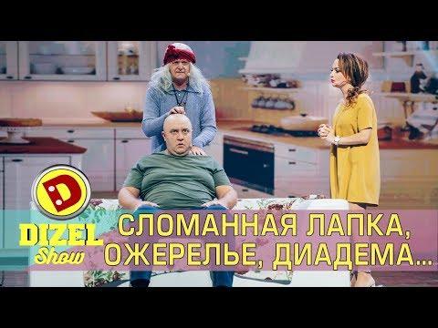 Сломанная лапка, ожерелье, диадема… Как бабка - ворожка спасает Егора Крутоголова от алкоголизма?