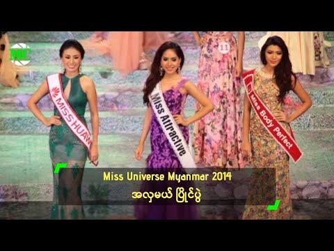 Miss Universe Myanmar 2014 Beauty Pageant in Yangon