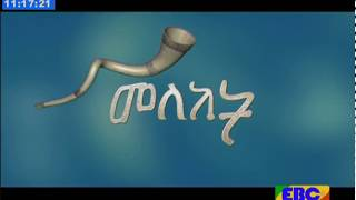 Meleket Drama - Part 97 (Ethiopian Drama)