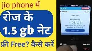 Jio phone free Net offer||Jio free internet offer,Jio Phone new update