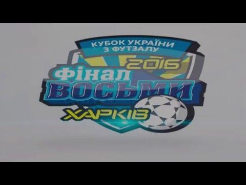 Футзал. Кубок Украины. Видеообзор матча Хит - Ураган
