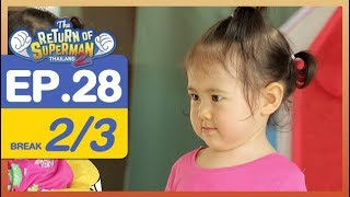The Return of Superman Thailand Season 2 - Episode 28 - 2 มิถุนายน 2561 [2/3]