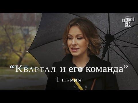 Квартал и его команда - 1 серия  HD - Документальный сериал