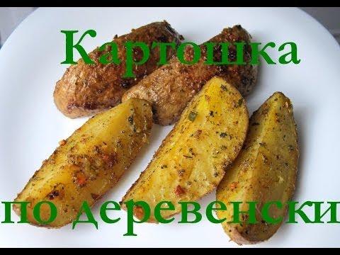 Картошка по деревенски - рецепт и приготовление