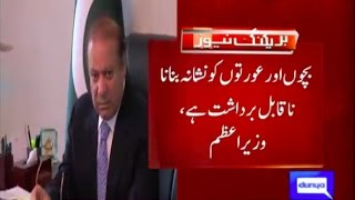 Indian Army is Attacking Women and Children in Kashmir, it's a Shameful Act by Indian Army -PM Nawaz