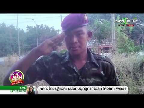เจอแล้วพลทหารที่หายไป2สัปดาห์ | 02-02-62 | ข่าวเย็นไทยรัฐ เสาร์-อาทิตย์
