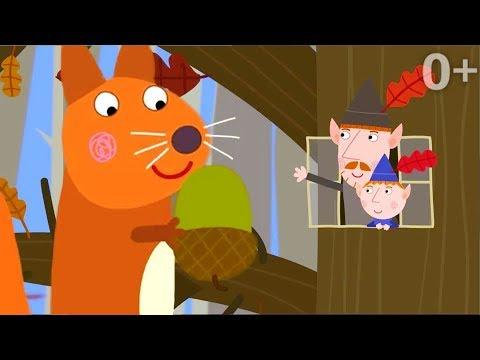 Маленькое королевство Бена и Холли - на русском |  Желудёвый день | Сезон 1, Серия 47