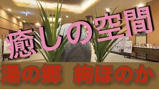 北海道 札幌市 温泉「湯の郷 絢ほのか」 Japan Hokkaido Sapporo hotspring