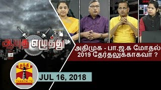 (16/07/2018)Ayutha Ezhuthu : Is AIADMK-BJP Clash for 2019 Elections..?