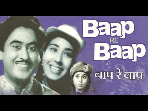 baap Re Baap | Full Hindi Movie I Kishore Kumar I Chand Usmani video