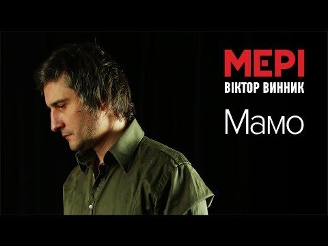 Віктор Винник і МЕРІ - Мамо