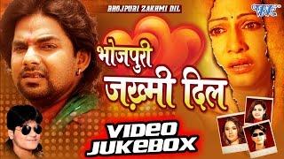 Bhojpuri Jakhmi Dil    Video JukeBOX    Bhojpuri Sad Songs 2016 new