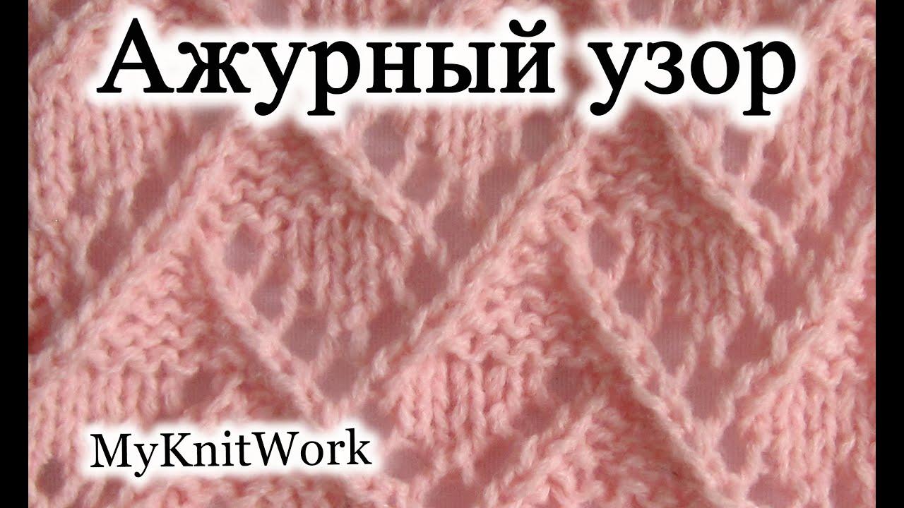 Вязание спицами ажурные узоры пастила 49
