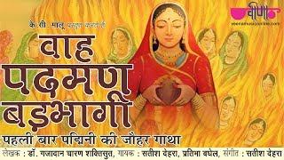 """Wah Padman Badbhagi"" Padmavati Song || जानिए पद्मावती की वास्तविक कहानी || Story of Padmavati"