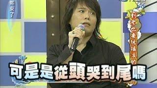 2011.10.21康熙來了完整版 到老也要玩搖滾的伍佰!