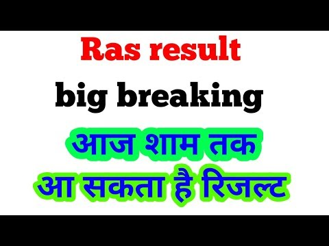 Ras result declare today,big breaking news