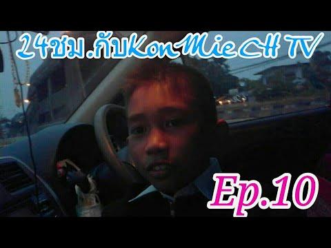 24ชม.กับKonMie CH TV Ep.10