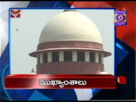 @DDnews Andhra News Headlines : 04-06-2018, 07:00 PM