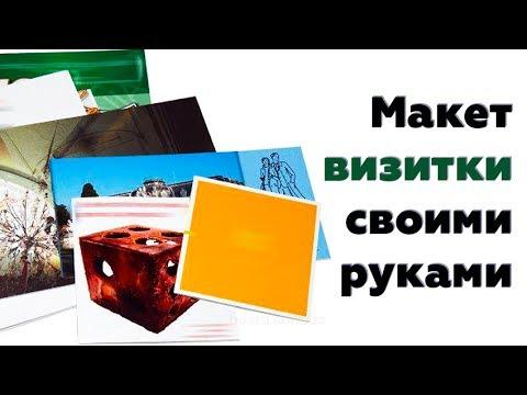 Программа визитки своими рукам