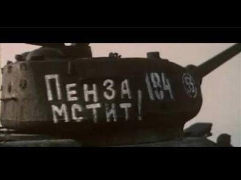 Экипаж машины боевой  [1983 г.] ПЕНЗА мстит