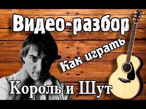Как играть Медведь - КиШ урок на гитаре, видеоурок, видео разбор Король и Шут аккорды, бой