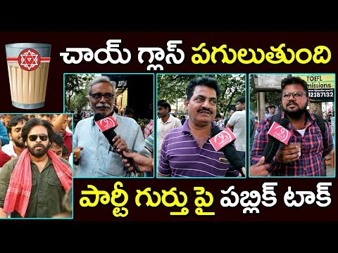 Public Response on Janasena Party Symbol | Janasena Party Chief Pawan Kalyan #9RosesMedia