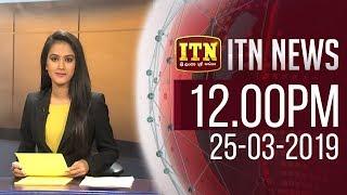 ITN News 2019-03-25 | 12.00 PM