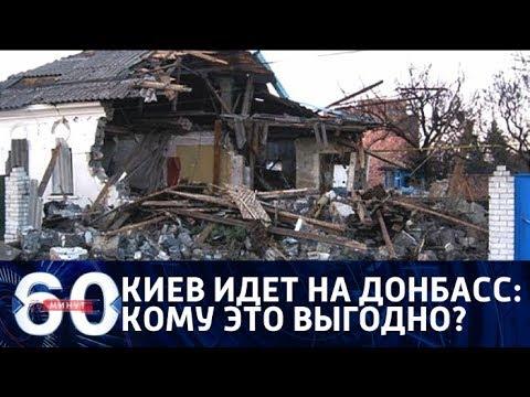 60 минут. Обострение на юго-востоке Украины: кому это выгодно? От 21.05.18