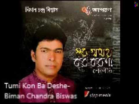 Tumi Kon Ba Deshe Roilare Doyal Chan By Biman Chandra Biswas video